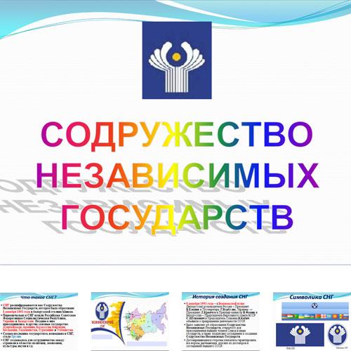 Презентация Содружество независимых государств