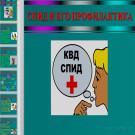 Презентация СПИД