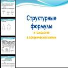 Презентация Структурные формулы