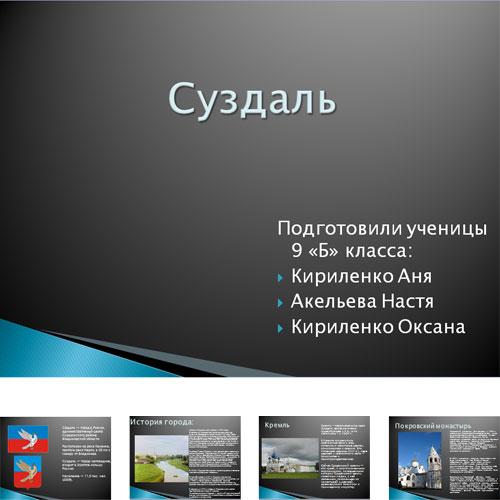 Презентация Суздаль