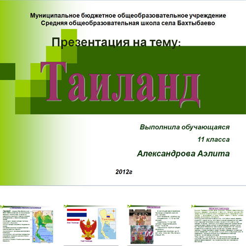 Презентация Таиланд