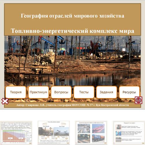 Презентация Топливно-энергетический комплекс