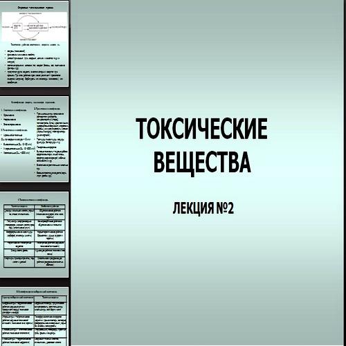 Презентация Токсические вещества
