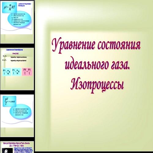 Презентация Уравнение идеального газа