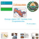 Презентация Узбекистан