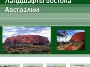 Презентация Виды Австралии