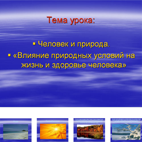 Презентация Влияние природы на здоровье человека
