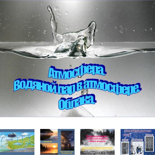 Презентация Водяной пар в атмосфере