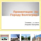 Презентация Волгоград