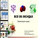 Презентация Все об оксидах