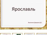 Презентация Ярославль