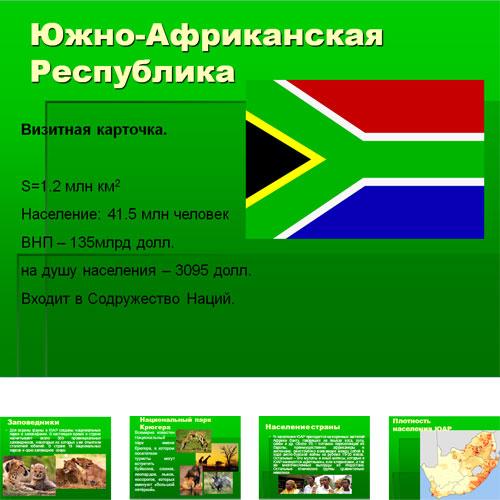 Презентация Южно-африканская республика