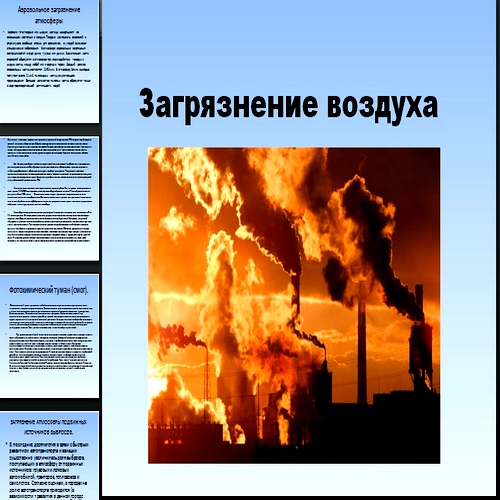 Презентация Загрязнение воздуха