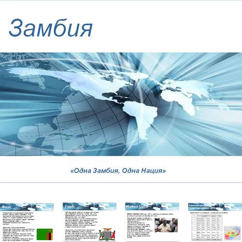 Презентация Замбия