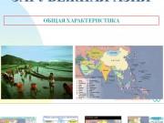 Презентация Зарубежная Азия