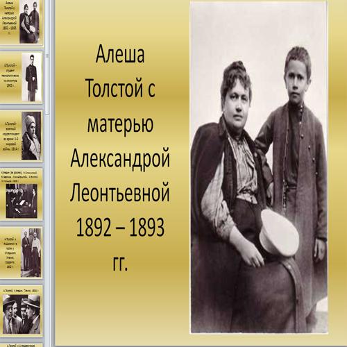 Презентация А. Толстой