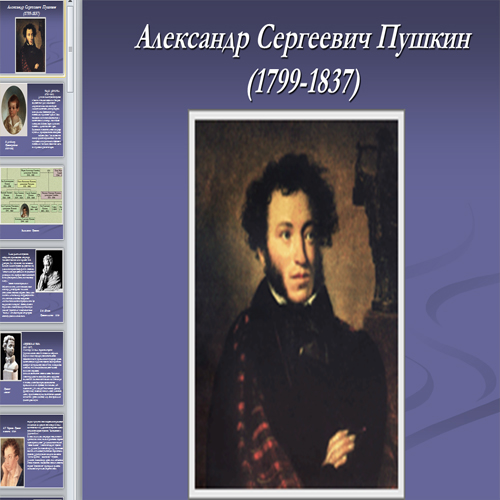 Презентация А. С. Пушкин