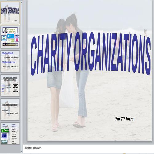 Презентация Благотворительные организации