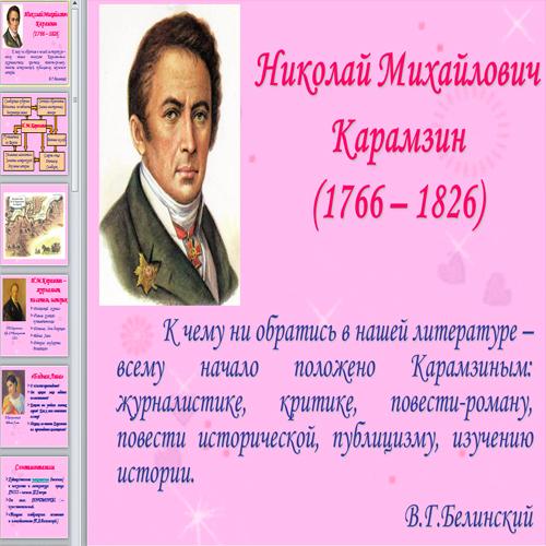Презентация Карамзин
