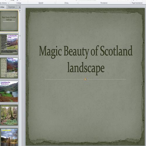 Презентация Ландшафт Шотландии
