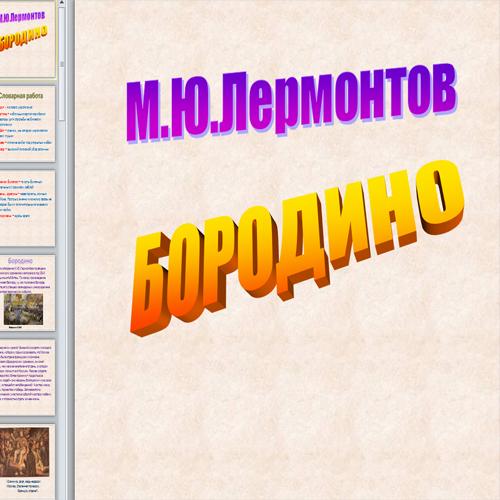 Презентация Лермонтов Бородино
