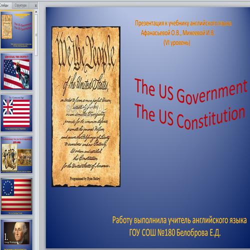 Презентация Правительство и конституция США