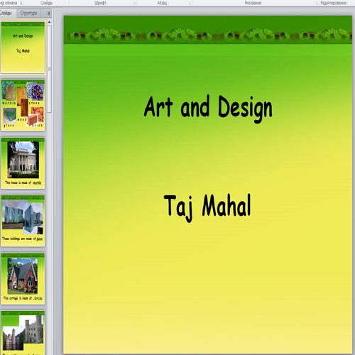 Презентация Дизайн Тадж Махал