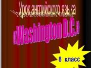 Презентация Вашингтон, Округ Колумбия
