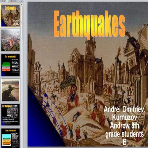 Презентация Землетрясения