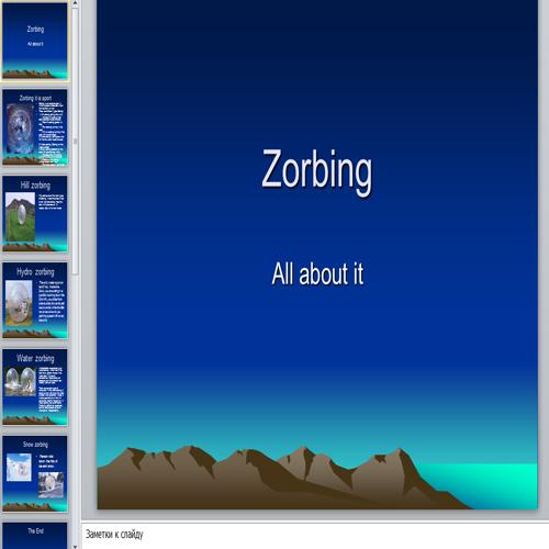 Презентация Зорбинг