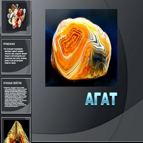 Презентация Агат