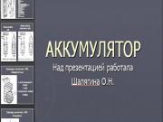 Презентация Аккумулятор