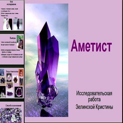 Презентация Аметист