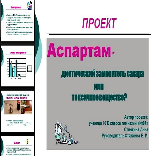 Презентация Аспартам