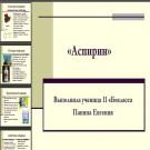 Презентация Аспирин