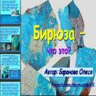 Презентация Бирюза