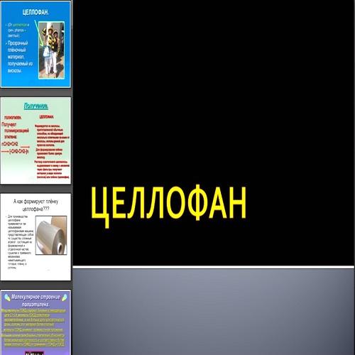 Презентация Целлофан