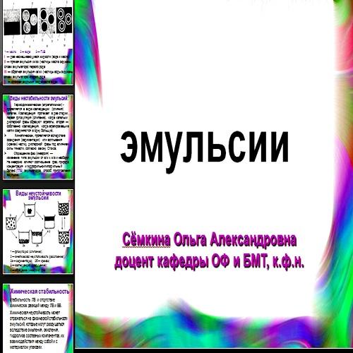 Презентация Эмульсии