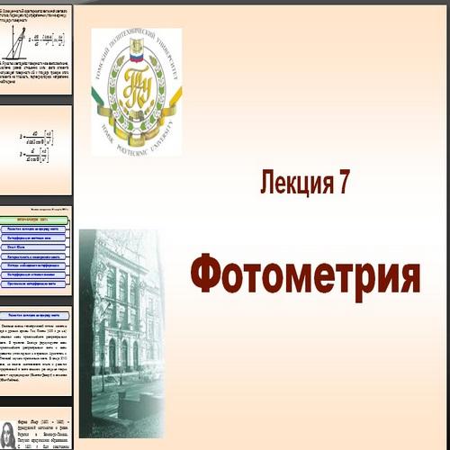 Презентация Фотометрия