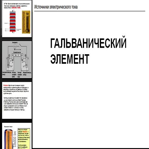 Презентация Гальванический элемент