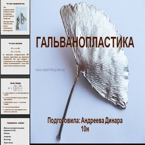 Презентация Гальванопластика
