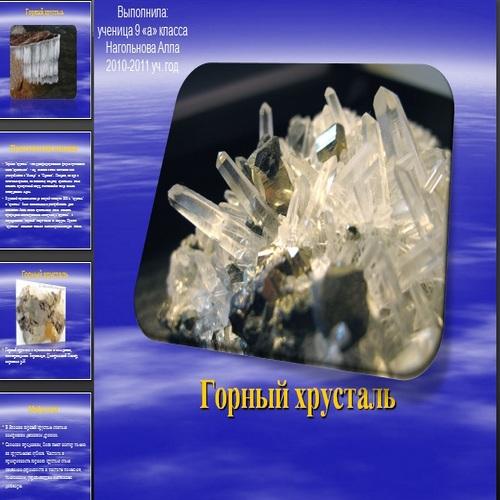 Презентация Горный хрусталь