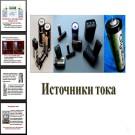 Презентация Источники тока