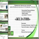 Презентация Желатин
