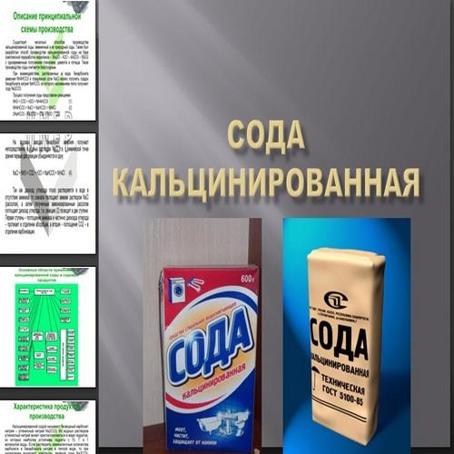 Презентация Кальцинированная сода