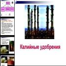 Презентация Калийные удобрения