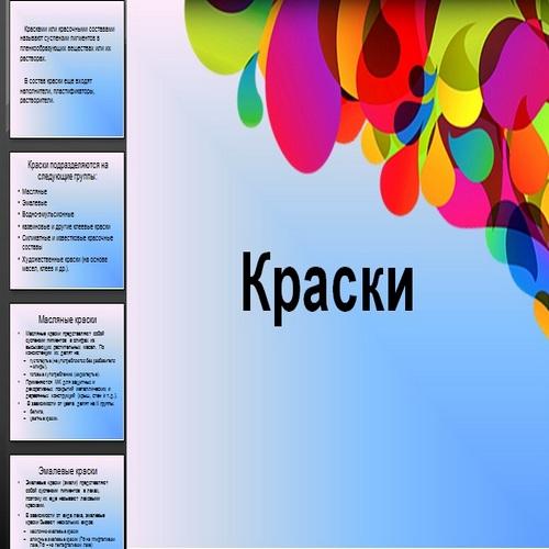 Презентация Краски