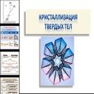 Презентация Кристаллизация