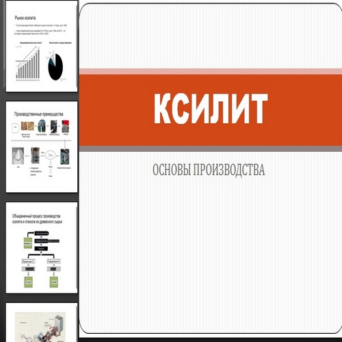 Презентация Ксилит