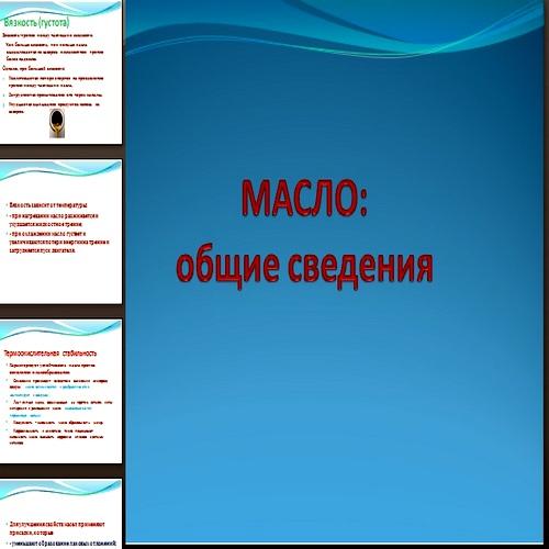 Презентация Масло
